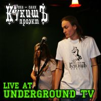 Кукишъ - Live at Underground TV