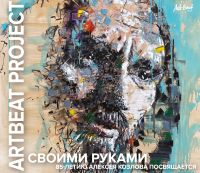 ArtBeat Project (Голоухов, Горбунов, Ившин, Лахути, Нестеренко, И. Смирнов-мл, М. Смирнов, Акатов) - Трибьют Алексею Козлову