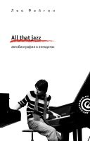 Фейгин Лео - All That Jazz.Автобиография в анекдотах (кн.)