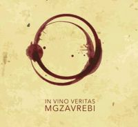 ��������� - In Vino Veritas (LP)