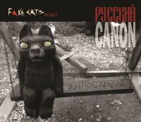������ �������� / Fake Cats Project - ������� Canon
