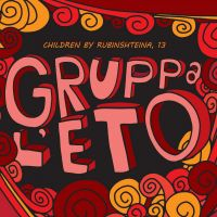 Gruppa L'eto - Red / Green (2LP 7)