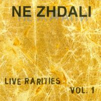 Не Ждали - Live Rarities Vol. 1