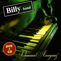 Billy's Band - Осенний Алкоджаз (CD+DVD)