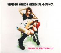 Чёртово Колесо Инженера Ферриса - Church of something else