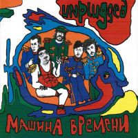 Машина Времени - Unplugged