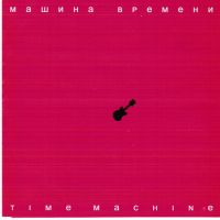Машина Времени - Time Machine (CD+DVD)