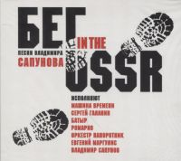 Сапунов Владимир - Бег In The USSR. Песни Владимира Сапунова
