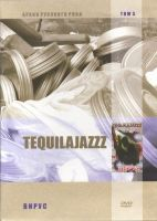 Tequilajazzz - Вирус (DVD)