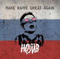 "Наив - Make Naive Great Again"" (LP)"