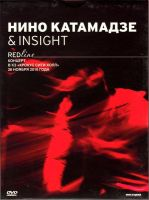 Катамадзе Нино & Insight - Red Line (DVD)