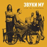 Звуки Му - Live in Liverpool (LP)