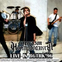 Оргазм Нострадамуса - Live In BGTRK'96 (jewel box, англоязычная полиграфия)