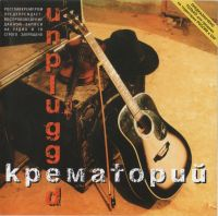 Крематорий - Unplugged