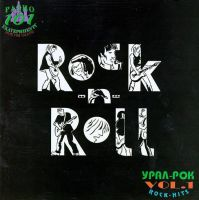 Сборник - Rock-n-Roll (Урал-Рок Rock-Hits vol.1)