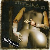 Billy's Band - Открытка от... (jewel box)