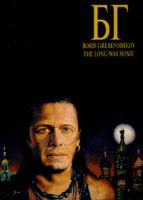 Аквариум / БГ - Long Way Home (2 DVD)