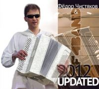 Чистяков Фёдор & F4BAND - UPDATED 2012