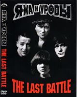 Я-Ха и Уроды - The Last Battle (DVD)