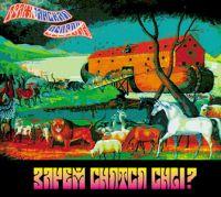Гражданская Оборона - Зачем снятся сны (1-е изд., 2007)