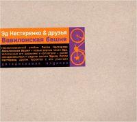 Петля Нестерова / Эд Нестеренко & друзья - Вавилонская Башня (2CD)