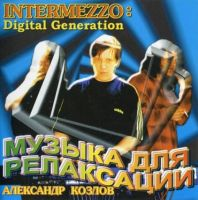 Агата Кристи / Козлов Александр - Intermezzo: Digital Generation