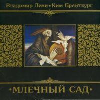 Брейтбург Ким, Леви Владимир - Млечный Сад (LP)