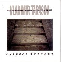 Тарасов Владимир &  Thundering Dragon Percussion Group - Chinese Project