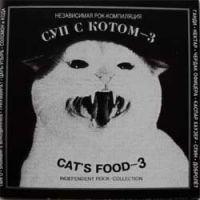 Сборник - Суп С Котом - 3