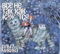 Чикина Ольга - Всё не так, как кажется (с уч. Ф. Чистякова)