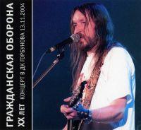 Гражданская Оборона - ХХ лет. Концерт в ДКГ 13.11.2004 (первый тираж)