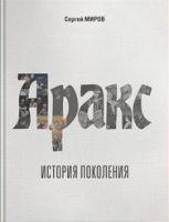 Миров Сергей - Аракс. Хроника рок-поколения (кн.)