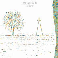 Мегаполис - Ноябрь (LP)