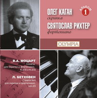 Рихтер Святослав, Каган Олег - Моцарт, Бетховен: Сонаты. Диск 1