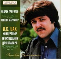 Гаврилов Андрей - Бах: Концерты для ф-но