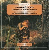 Дударова Вероника - Лядов: Симфонические миниатюры