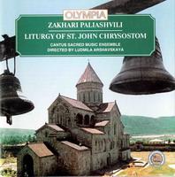 Ансамбль духовной музыки Кант - Палиашвили: Литургия Св. Иоанна Златоуста