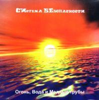 СИстема БЕзопасности - Огонь, Вода и Медные трубы (2003)